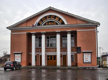 Центр досуга и кино «РОССИЯ»